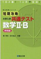 短期攻略大学入学共通テスト 数学2・B実戦編