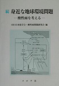 【送料無料】身近な地球環境問題(続) [ 日本化学会 ]