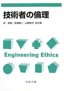 【送料無料】技術者の倫理