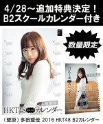 (壁掛) 多田愛佳 2016 HKT48 B2カレンダー