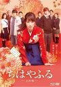 ちはやふる -上の句ー 通常版 Blu-ray&DVD セット【Blu-ray】(楽天ブックス)