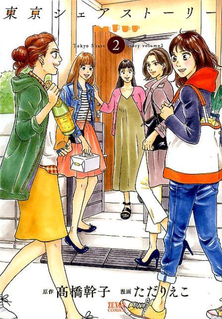 東京シェアストーリー 2