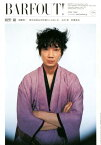 BARFOUT!(vol.274(JULY 20) Culture Magazine From Shi 綾野剛 滝藤賢一 橋本良亮&河合郁人(A.B.C-Z) 吉沢 (Brown's books)