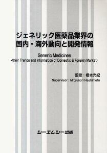 【送料無料】ジェネリック医薬品業界の国内・海外動向と開発情報
