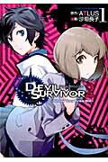 【送料無料】DEVIL SURVIVOR2(1) [ アトラス ]