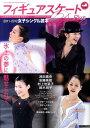 【送料無料】フィギュアスケートDays Plus(2011-2012 女子シング)