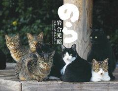 【楽天ブックスならいつでも送料無料】猫カレンダーのら(2015) [ 岩合光昭 ]