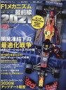 F1メカニズム最前線(2021) 難解な2021年レギュレー