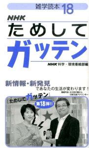 【楽天ブックスならいつでも送料無料】NHKためしてガッテン(18) [ 日本放送協会 ]