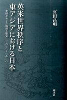 英米世界秩序と東アジアにおける日本