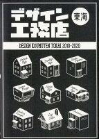 デザイン工務店東海エリア版(2019〜2020年)