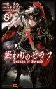 終わりのセラフ(8) (ジャンプコミックス SQ.) [ 鏡貴也 ]