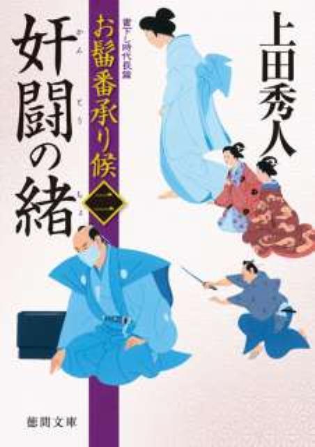 奸闘の緒 お髷番承り候2 (徳間文庫) [ 上田秀人 ]