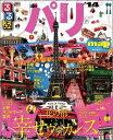 【楽天ブックスならいつでも送料無料】るるぶパリ('14)