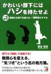 かわいい部下にはハシを持たせよ 一飯教育 (Asuka business & language book) [ 官谷浩志 ]