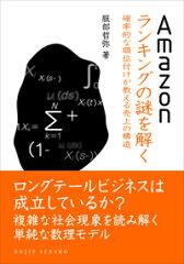 【送料無料】Amazonランキングの謎を解く [ 服部哲弥 ]
