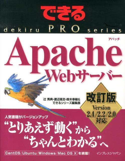 Apache Webサーバー改訂版