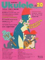 ウクレレ・マガジン(VOLUME 20)