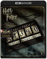 ハリー・ポッターとアズカバンの囚人 <4K ULTRA HD&ブルーレイセット>(3枚組)【4K ULTRA HD】