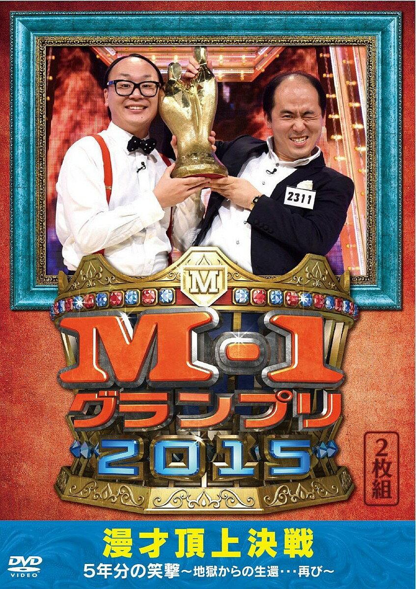 M-1グランプリ2015完全版 漫才頂上決戦 5年分の笑撃〜地獄からの生還…再び〜