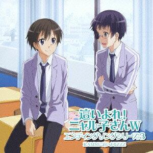 「這いよれ!ニャル子さんW」エンディングソングシリーズ3(CD+DVD)画像