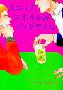 【送料無料】スニップ,スネイル&ドッグテイル [ ヤマシタトモコ ]