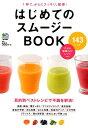 はじめてのスムージーBOOK 1杯で、からだスッキリ、健康!