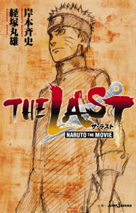 【楽天ブックスならいつでも送料無料】THE LAST-NARUTO THE MOVIE- [ 岸本斉史 ]