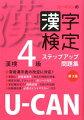 U-CANの漢字検定4級 ステップアップ問題集第3版