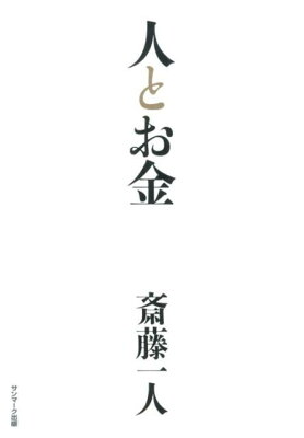 【送料無料】人とお金 [ 斎藤一人 ]
