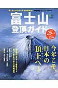 【送料無料】富士山登頂ガイド