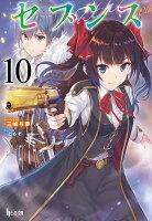セブンス 10 (ヒーロー文庫)