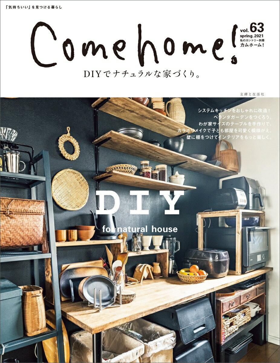 Come home! vol.63 (私のカントリー別冊) [ 住まいと暮らしの雑誌編集部 ]