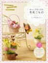 【送料無料】キャップサイズの花花こもの [ こいずみきょうこ ]