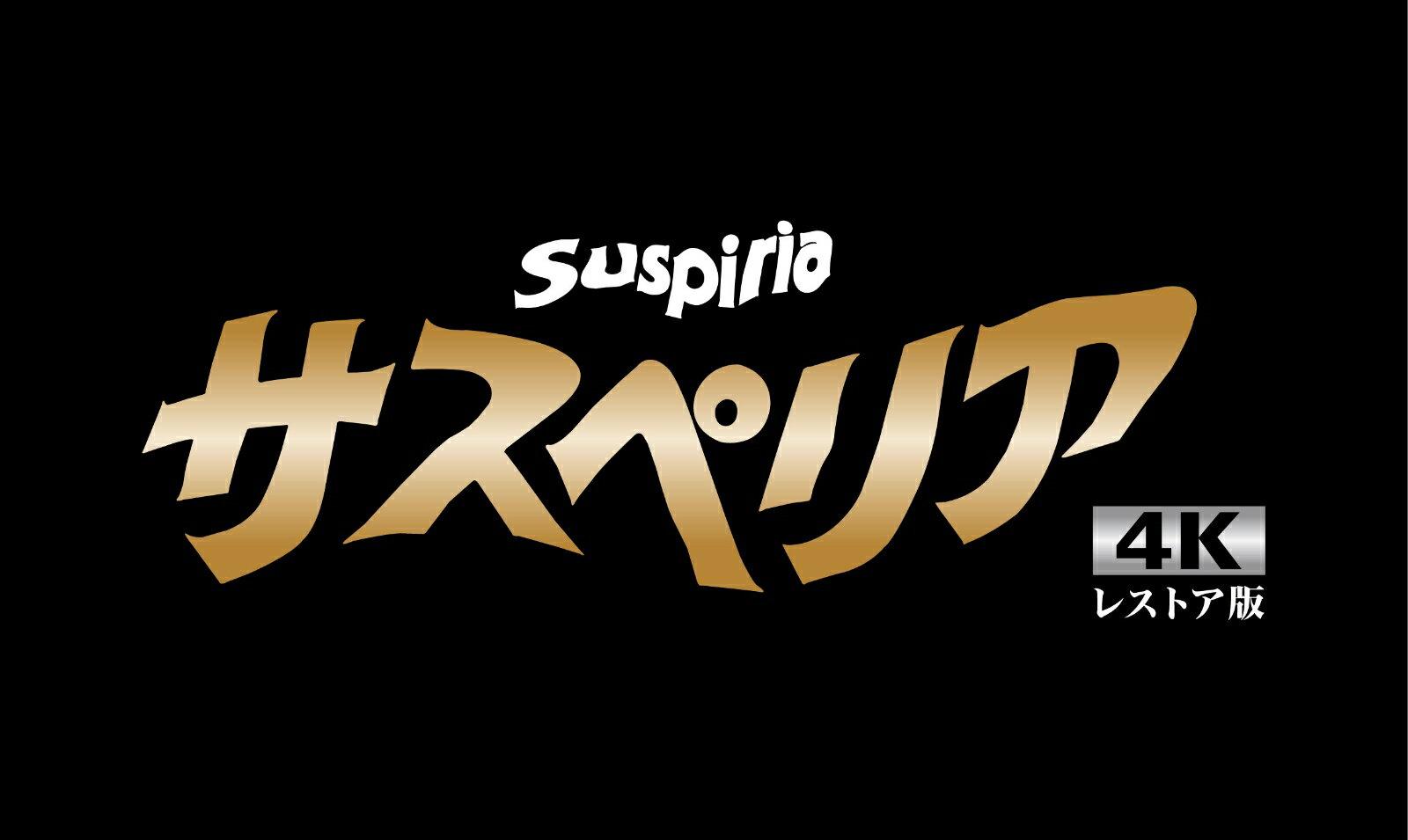 サスペリア 4K Ultra HD Blu-ray アルティメット・コレクション(初回限定生産)【4K ULTRA HD】