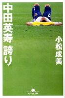『中田英寿誇り』の画像