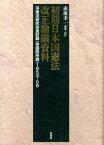 初期日本国憲法改正論議資料 萍憲法研究会速記録(参議院所蔵)1953-59 [ 赤坂幸一 ]