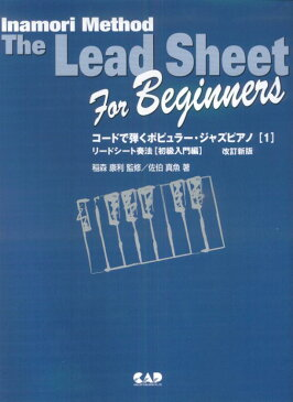 コードで弾くポピュラー・ジャズピアノ(1)改訂新版 リードシート奏法「初級入門編」 [ 佐伯真魚 ]