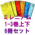【新品】【送料無料】ミレニアム 1-3巻(文庫6冊セット)【漫画 全巻 買うなら楽天ブックス】