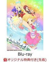【楽天ブックス限定先着特典】アイカツスターズ! 5th anniversary ALL☆STARS Blu-ray BOX【Blu-ray】(アイカツスターズ!キャラクター勢ぞろい!ながーい布ポスター♪)