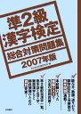 準2級漢字検定総合対策問題集(2007年版)