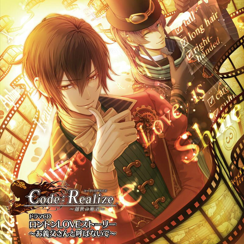 Code:Realize 〜創世の姫君〜 ドラマCD ロンドンLOVEストーリー 〜お義父さんと呼ばないで〜画像
