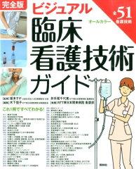ビジュアル臨床看護技術ガイド第3版 [ 木下佳子 ]