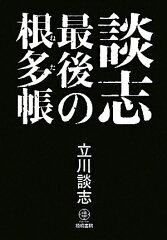 【送料無料】談志最後の根多帳 [ 立川談志 ]