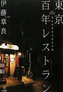 東京百年レストラン