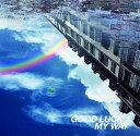 L'Arc〜en〜Ciel(ラルク アン シエル)のシングル曲「GOOD LUCK MY WAY (アニメ映画「劇場版 鋼の錬金術師 嘆きの丘の聖なる星」のエンディングテーマソング)」のジャケット写真。