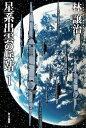 星系出雲の兵站 1 (ハヤカワ文庫JA) [ 林 譲治 ]