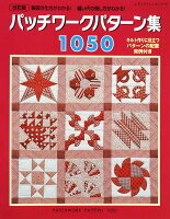 パッチワークパターン集1050改訂版