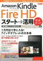 できるAmazon Kindle Fire HDスタート→活用完全ガイド