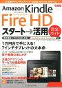 【送料無料】できるAmazon Kindle Fire HDスタート→活用完全ガイド [ 山口真弘 ]